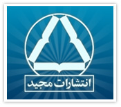 انتشارات مجید